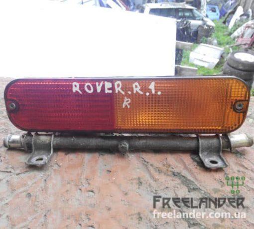 Фонар (стоп) задній в бампер правий Land Rover Freelander 1998-2004 AMR3990